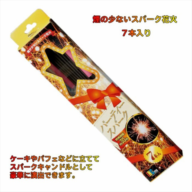 稲垣屋 パーティースパーク(7本入り) 【 花火 ...