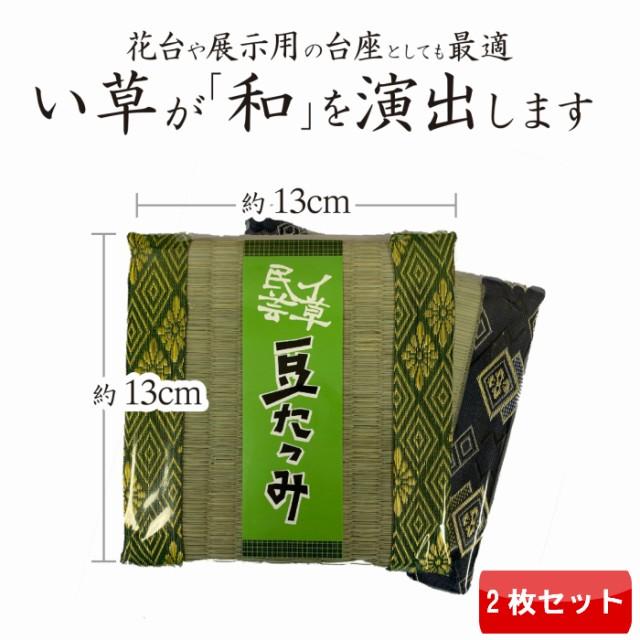 【 2枚セット 】イ草 豆たたみ 角  (13角) 【へこ...
