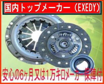 三菱 タウンボックス U64W エクセディ.EXEDY クラ...