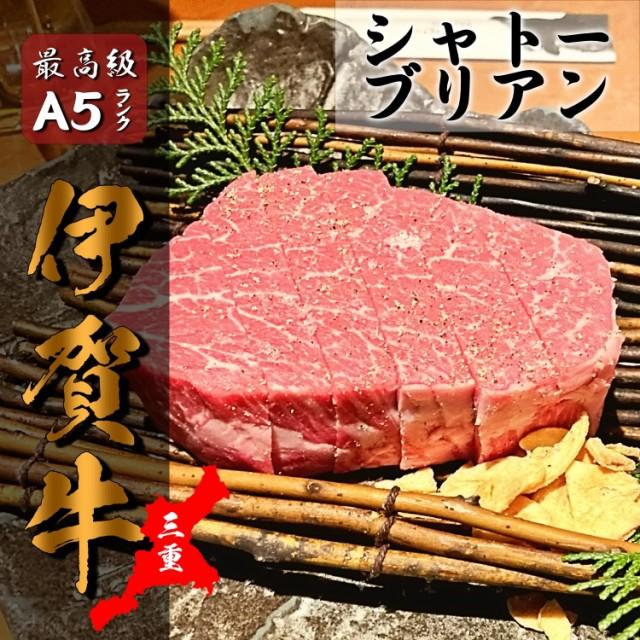 最高A4〜A5等級 国産和牛 伊賀牛 シャトーブリア...