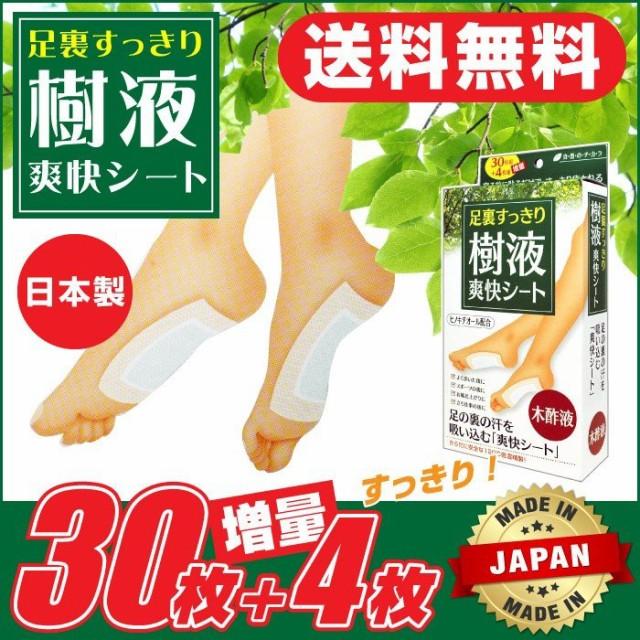 【還元祭クーポン配布中!】樹液シート 30枚組+4...