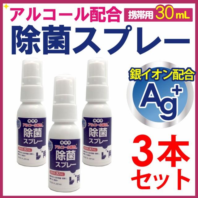 アルコール除菌スプレー 携帯 30mL 3本セット ag ...