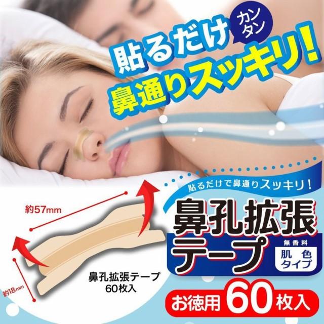 鼻孔拡張テープ  お徳用 60枚入 肌色タイプ 鼻呼...