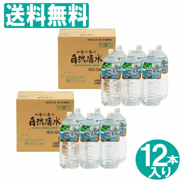 ミネラルウォーター 天然水 ペットボトル 2L 12本...
