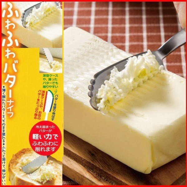 バターナイフ スケーター ふわふわ メール便送料...