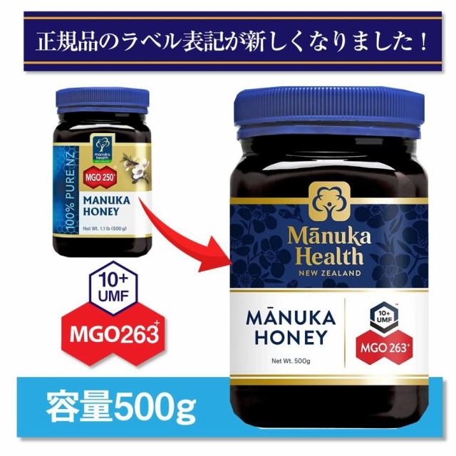 マヌカヘルス マヌカハニー MGO263+ 旧MGO250+ ( ...