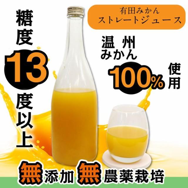 ジュース みかんジュース 無添加 有田みかん 温州...