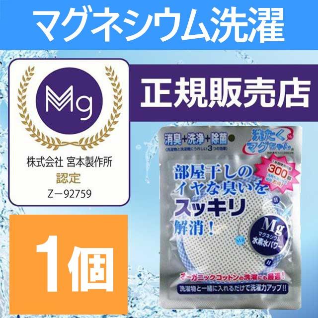 【10%OFFクーポンあり】洗濯マグちゃん 1個 宮本...