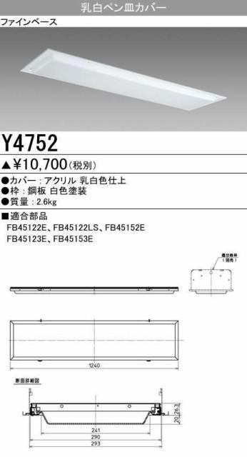 三菱電機  Y4752  その他照明器具  蛍光灯ベ...