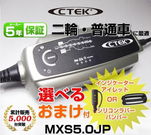 CTEK シーテック MXS5.0JP バッテリーチャージャ...