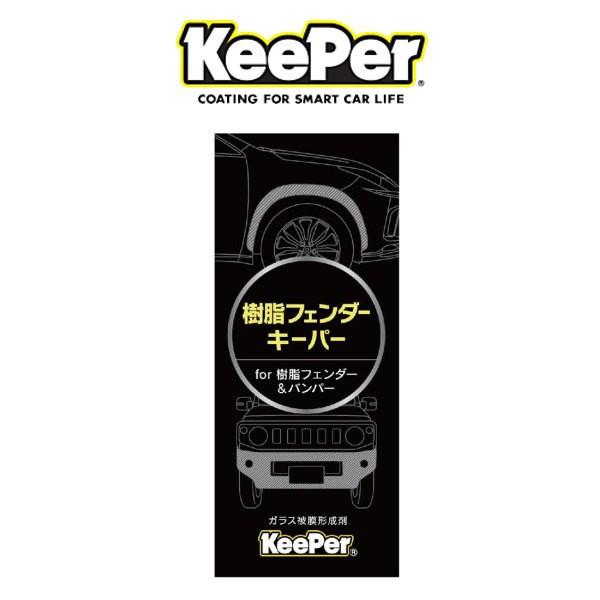 KeePer技研 キーパー技研 樹脂フェンダーキーパー...