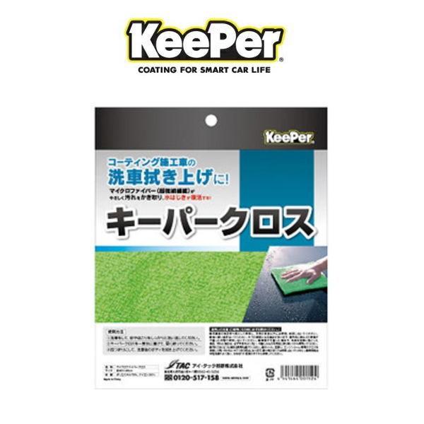 KeePer技研 キーパー技研 キーパークロス 特殊構...