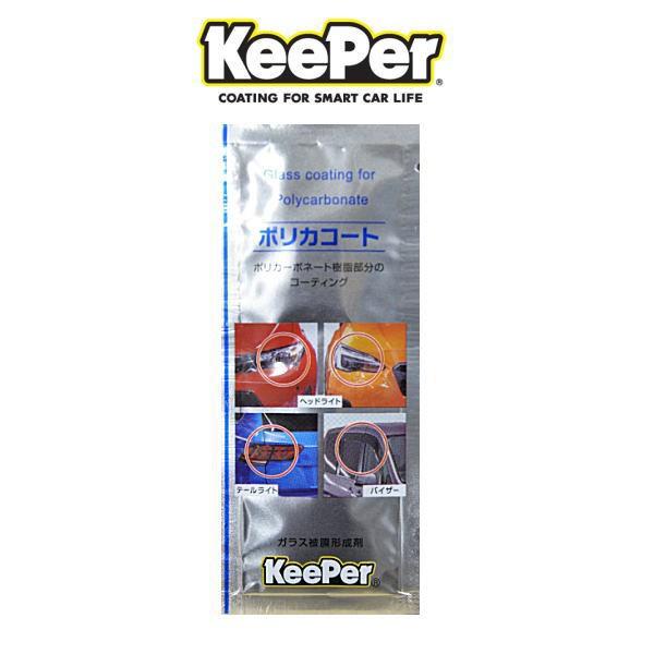 KeePer技研 キーパー技研 ポリカコート ポリカー...