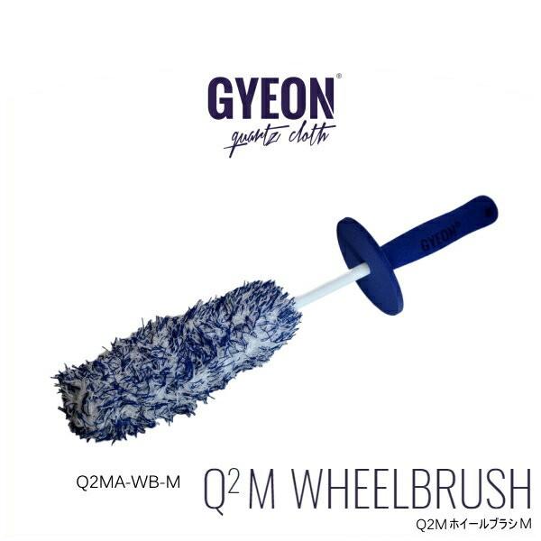GYEON ジーオン Q2MA-WB-M WHEEL BRUSH M ホイー...