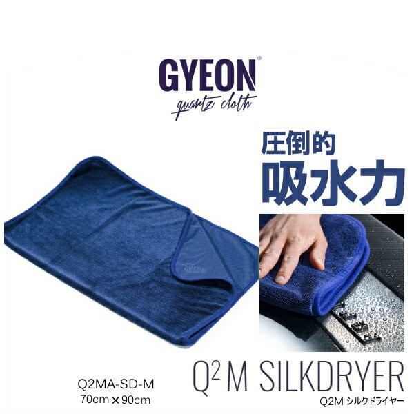 GYEON ジーオン Q2MA-SD-M SilkDryer 70cm×90cm ...