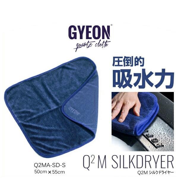 GYEON ジーオン Q2MA-SD-S SilkDryer 50cm×55cm ...