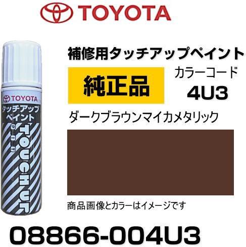TOYOTA トヨタ純正 08866-004U3 カラー 【4U3】 ...