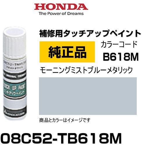 HONDA ホンダ純正 08C52-TB618M カラー【B618M】 ...