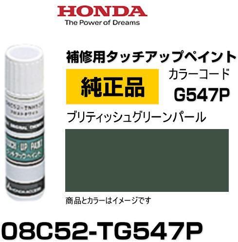 HONDA ホンダ純正 08C52-TG547P カラー【G547P】 ...