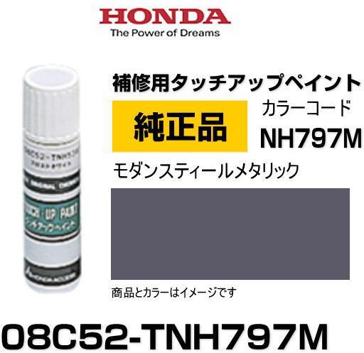 HONDA ホンダ純正 08C52-TNH797M カラー【NH797M...