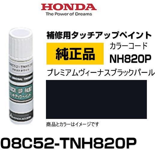 HONDA ホンダ純正 08C52-TNH820P カラー【NH820P...