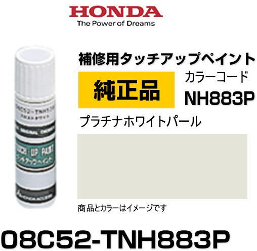 HONDA ホンダ純正 08C52-TNH883P カラー【NH883P...