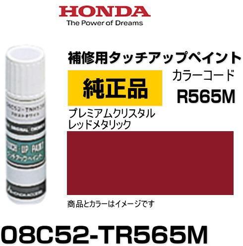 HONDA ホンダ純正 08C52-TR565M カラー【R565M】 ...