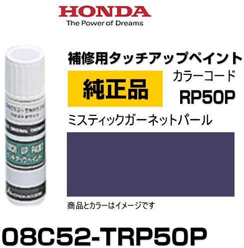HONDA ホンダ純正 08C52-TRP50P カラー【RP50P】 ...