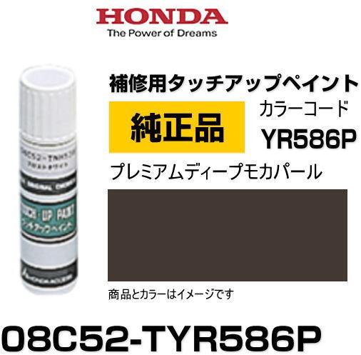 HONDA ホンダ純正 08C52-TYR586P(08C52TYR586P) ...