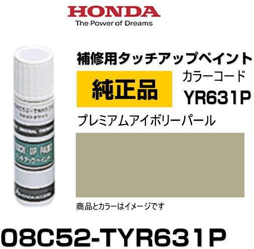HONDA ホンダ純正 08C52-TYR631P カラー【YR631P...