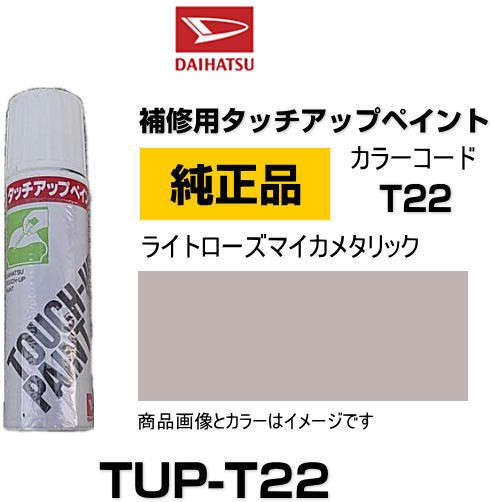 DAIHATSU ダイハツ純正 TUP-T22 カラー 【T22】 T...