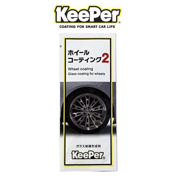 KeePer技研 キーパー技研 ホイールコーティング2 ...