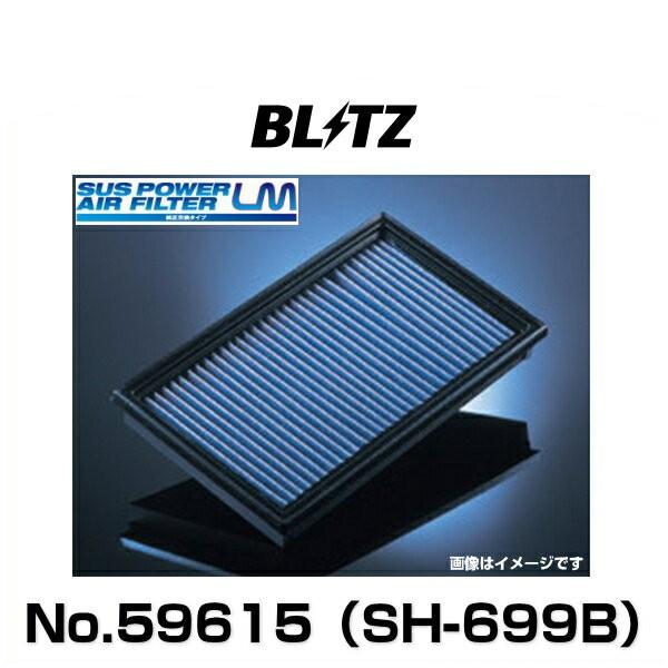 BLITZ ブリッツ No.59615 SH-699B サスパワーエア...
