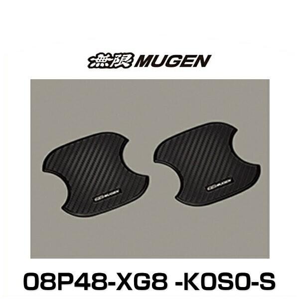 無限 MUGEN 08P48-XG8-K0S0-S ドアハンドルプロテ...