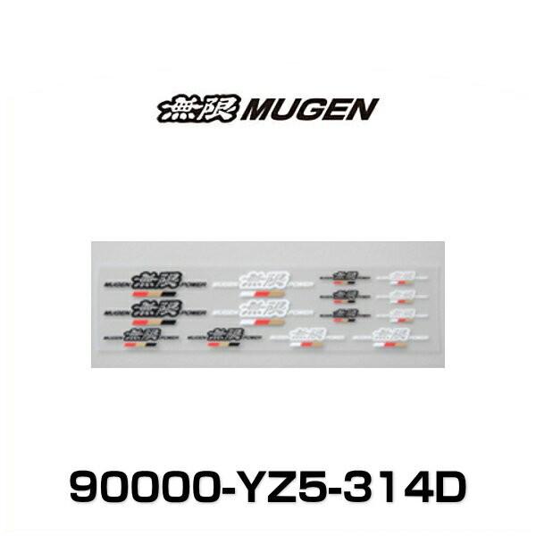 無限 MUGEN 90000-YZ5-314D ステッカーセット MUG...