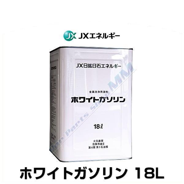 JXエネルギー ホワイトガソリン 18L 金属洗浄溶剤...