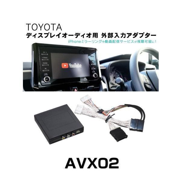 Beat-Sonic ビートソニック AVX02 TOYOTAディスプ...