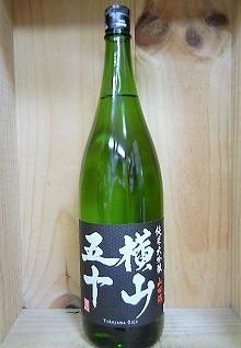 日本酒 横山五十 純米大吟醸酒 山田錦 黒 1...