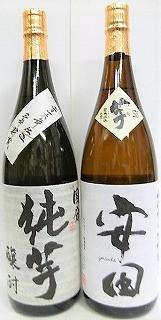 飲み比べセット 芋焼酎『安田100% 蔓無源氏...