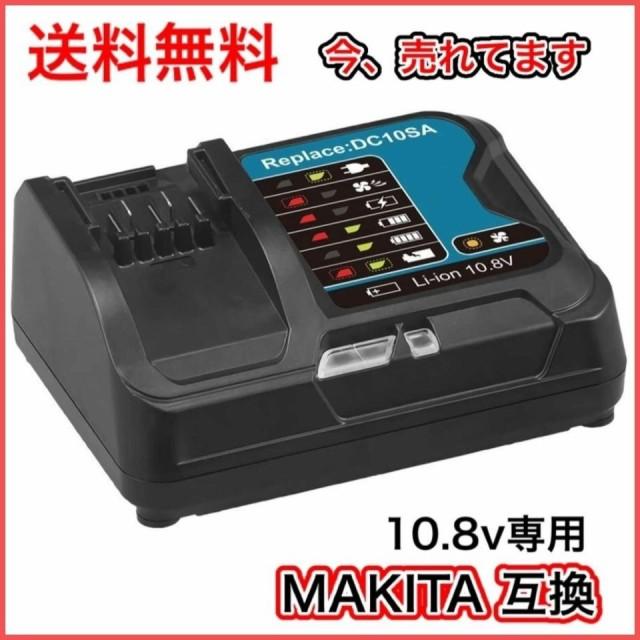 DC10SA 充電器 DC10WD マキタ 10.8V - 12V 対応 B...