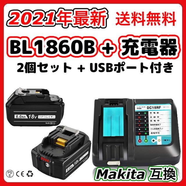 マキタ 互換充電器+互換バッテリー2個セット ...