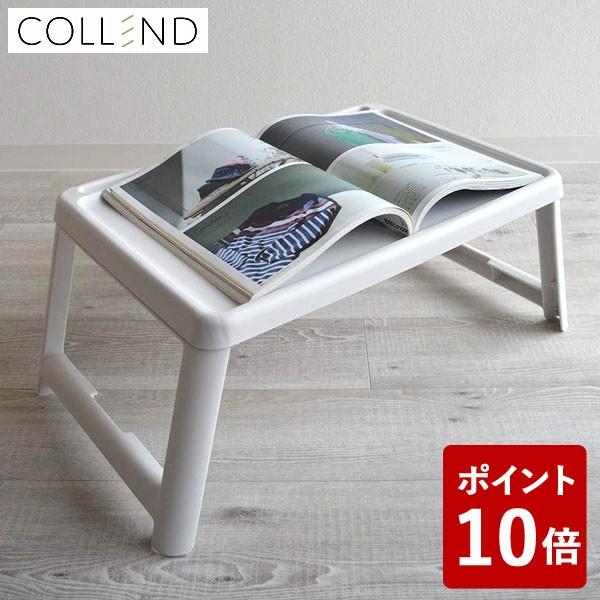 【P10倍】COLLEND ミニマルチテーブル ホワイト ...