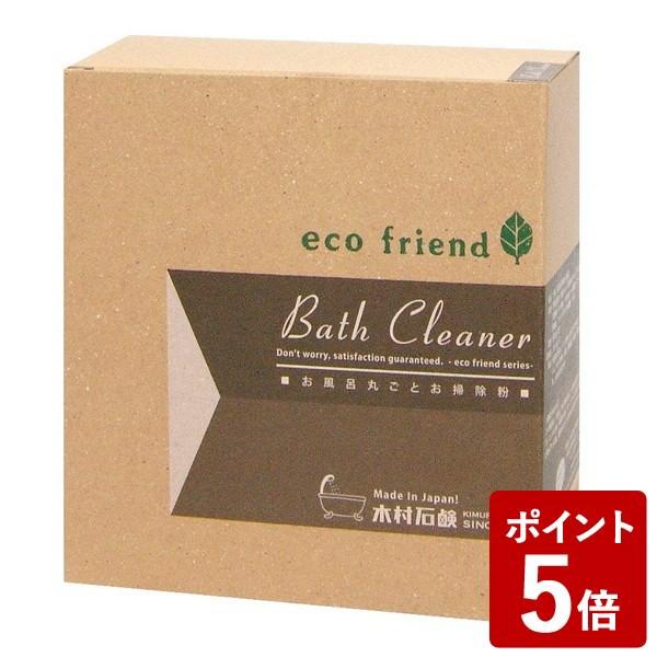 【P5倍】ecofriend+α お風呂まるごとお掃除粉 木...