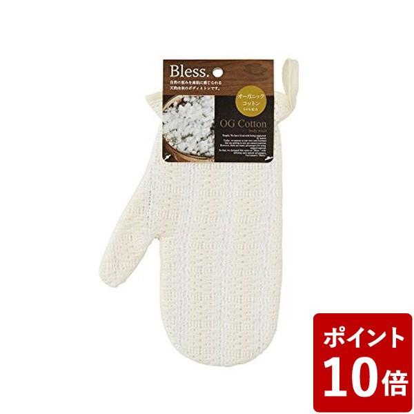 【P10倍】ブレス ボディミトン オーガニックコッ...