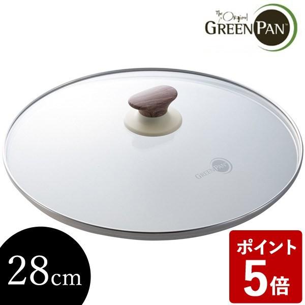 【P5倍】グリーンパン ウッドビー ガラス蓋 28cm ...