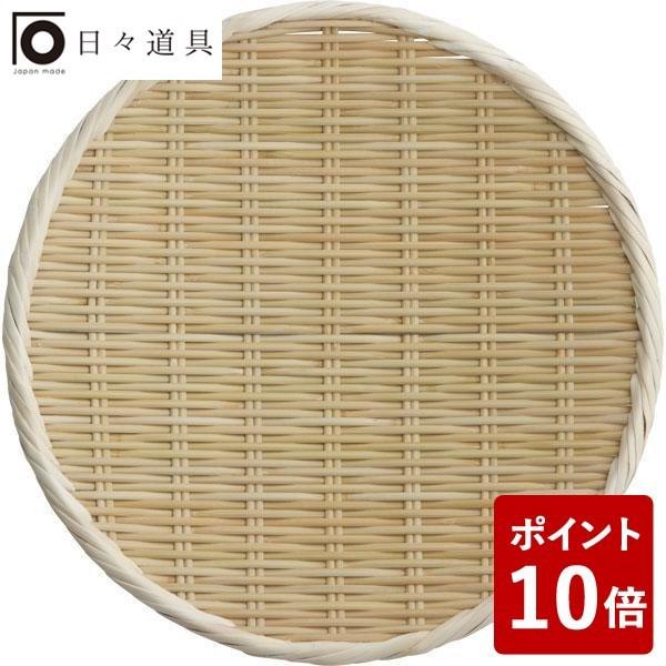 【P10倍】日々道具 水切り 盆ざる 丸シヤク 0寸 1...