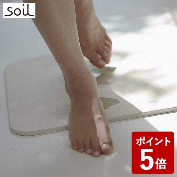 【P5倍】ソイル soil 珪藻土 バスマット ライト B...