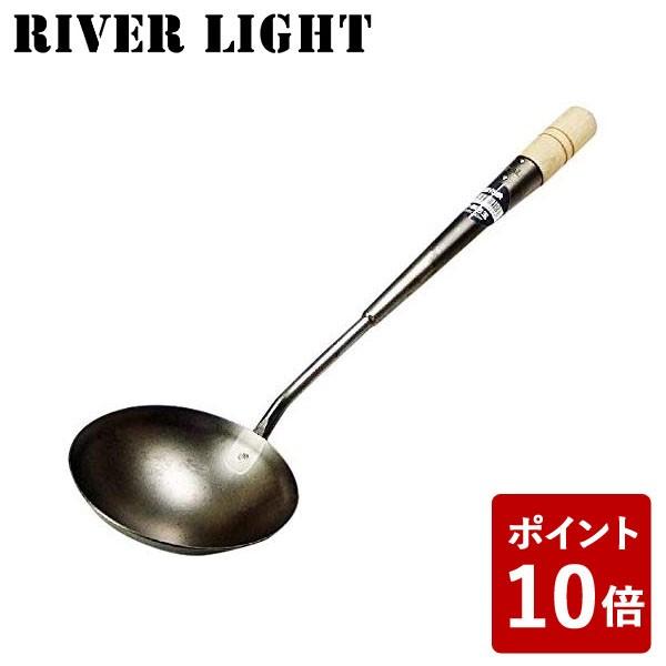 【P10倍】リバーライト 中華 お玉 鉄製 レギュラ...
