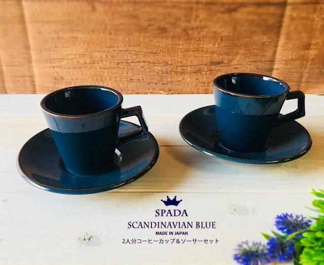 スパダスカンジナビアンブルーコーヒーカップ&ソーサー2個セット  容量180cc C&S 碗皿 ティーセット ヴィンテージ 青 藍色 ネイビー 新