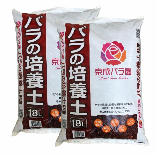 京成バラ園の土 18Lx2袋セット 薔薇 送料無料...